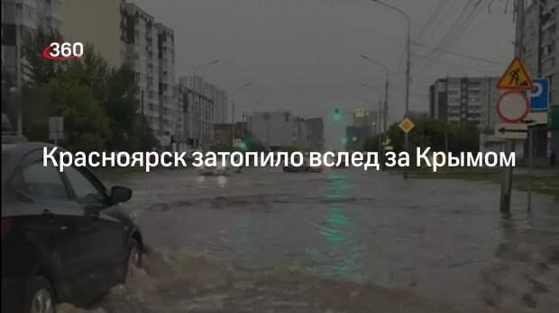 Красноярск затопило вслед за Крымом