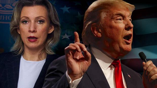 Захарова затроллила Трампа после его заявления о невероятных ракетах