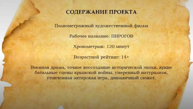Павел Деревянко перевоплотится в хирурга Николая Пирогова