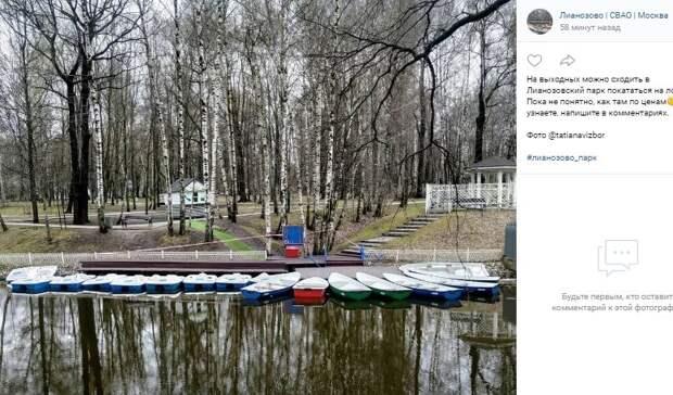 Фотокадр: лодки в Лианозовском парке