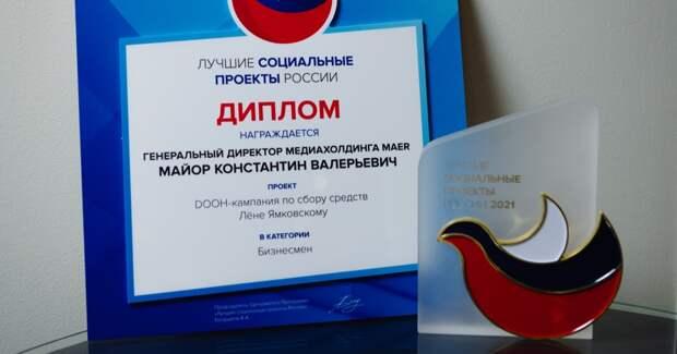 Лучшим социальным проектом России выбрана DOOH-кампания Maer