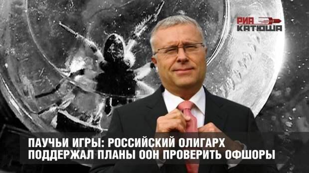 Паучьи игры: российский олигарх поддержал планы ООН проверить офшоры