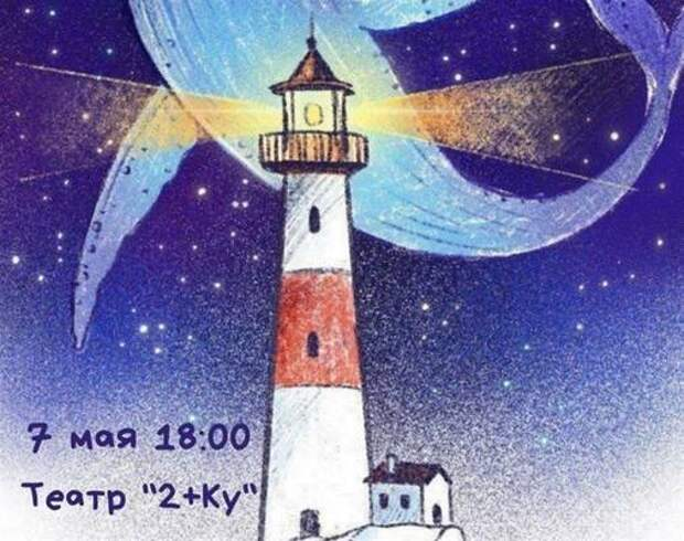 «Свет внутри»: театр «2+Ку» приглашает томичей на вечер музыки и литературы