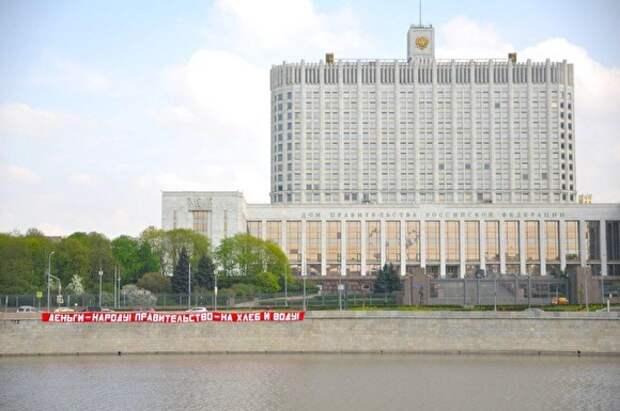 Нацболы вывесили напротив кабмина плакат с лозунгом «Деньги — народу!»