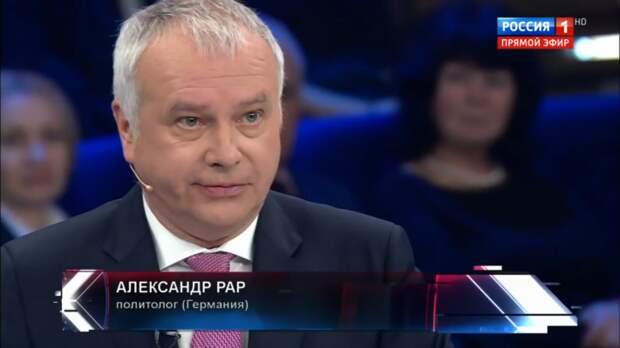 Рар рассказал о варианте разворота Европы к России
