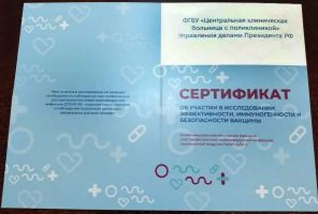 На фото: вот такой нестандартный сертификат о прививке выдавали всем испытателям вакцин, но разблокировать им соцкарты почему-то отказывались