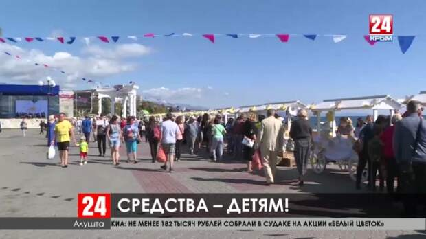 Полтора миллиона рублей собрали на благотворительной акции «Белый цветок» в Алуште