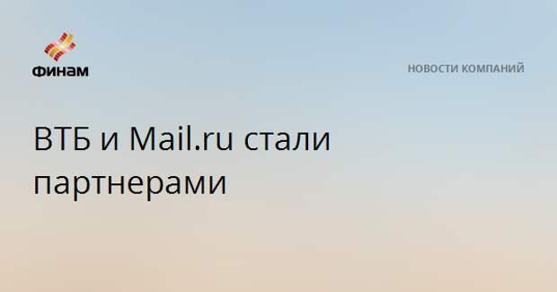 ВТБ и Mail.ru стали партнерами