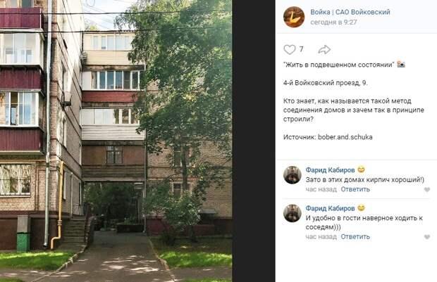 Фото дня: дом в Войковском проезде