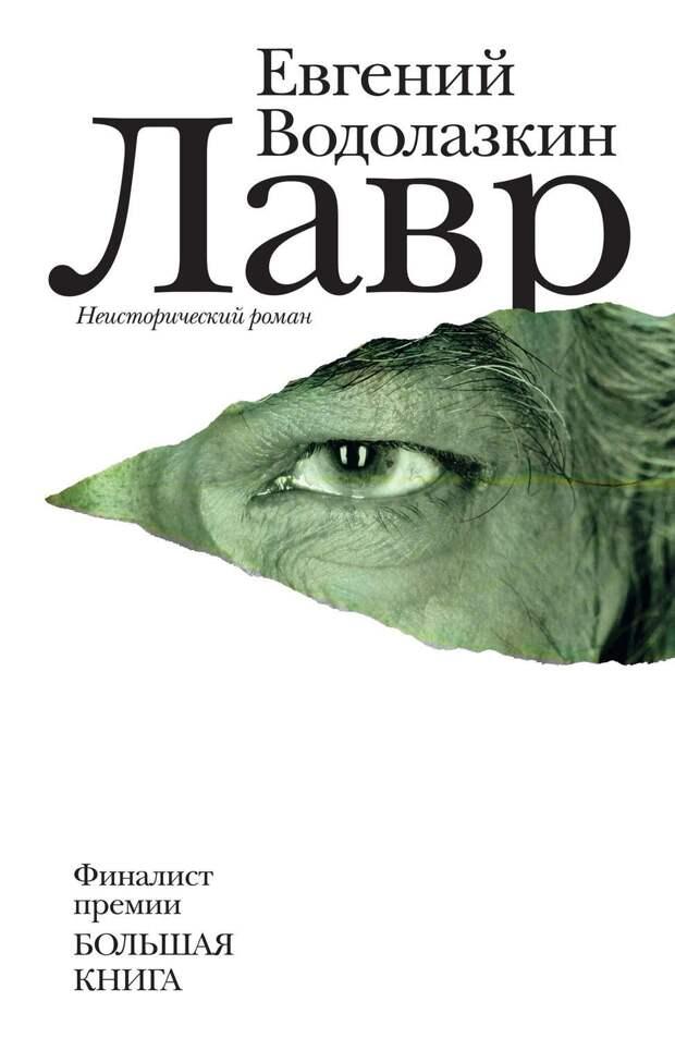 Травник Арсений, раскрепощенная Конфетка и жемчужная сережка: 10 книг для тех, кто любит исторические романы