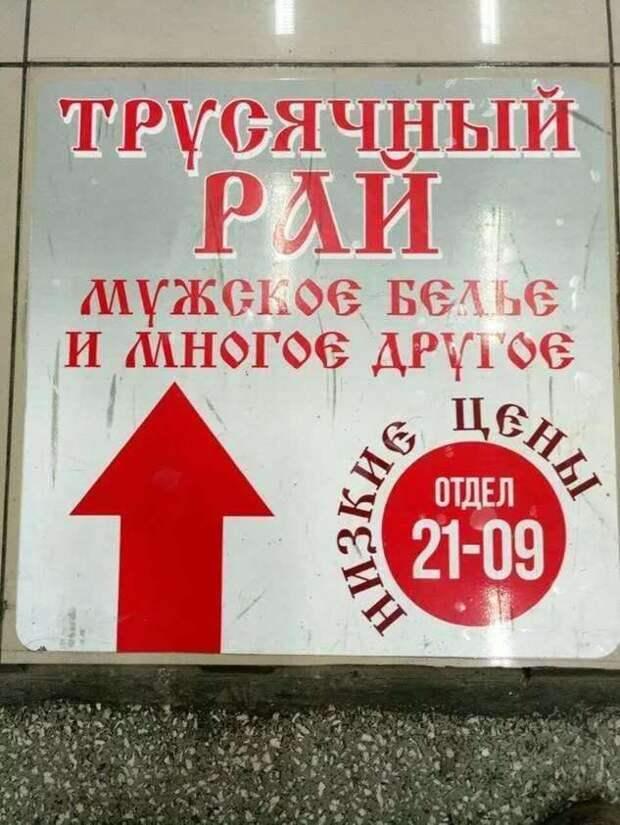 Прикольные вывески. Подборка chert-poberi-vv-chert-poberi-vv-42370907112020-2 картинка chert-poberi-vv-42370907112020-2