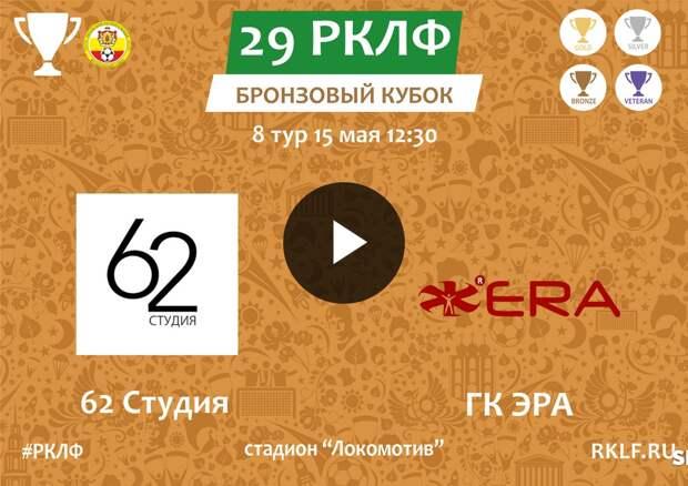 29 РКЛФ Бронзовый Кубок 62 Студия - ГК ЭРА 2:3