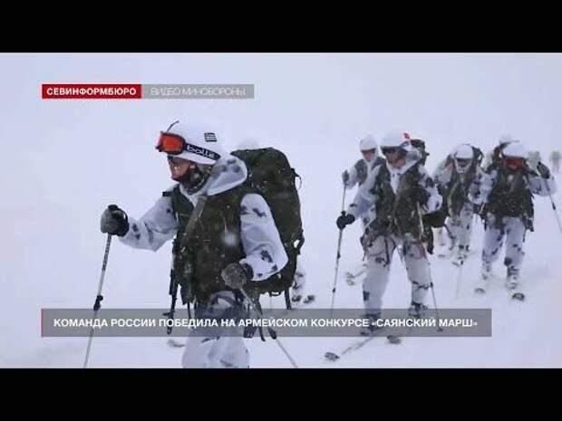 Команда России победила на армейском конкурсе «Саянский марш»
