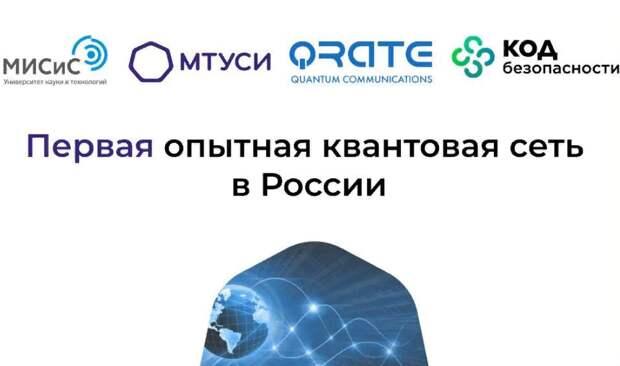 Первую опытную квантовую сеть в России тестирует институт в Лефортове