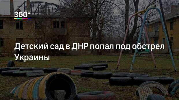 Детский сад в ДНР попал под обстрел Украины