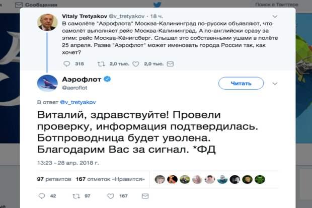 «Аэрофлот» собирается уволить бортпроводницу из-за жалобы на то, что она назвала Калининград Кенигсбергом