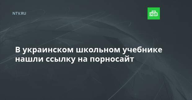 В украинском школьном учебнике нашли ссылку на порносайт