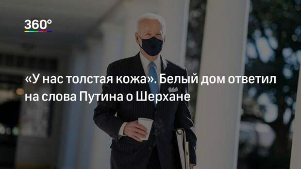 «У нас толстая кожа». Белый дом ответил на слова Путина о Шерхане