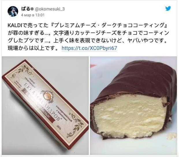 Японцы сходят с ума по сыркам «Б.Ю. Александров» и греют их в микроволновке!