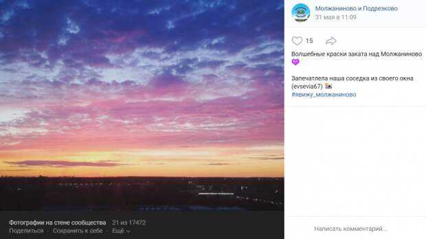 Фото дня: многоцветный закат на Молжаниновским