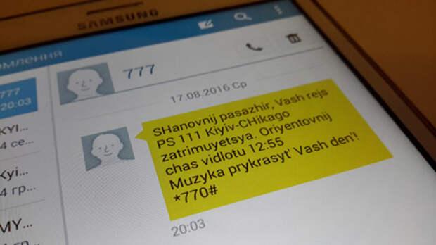 МАУ будет предупреждать о задержках и отменах рейсов через смс