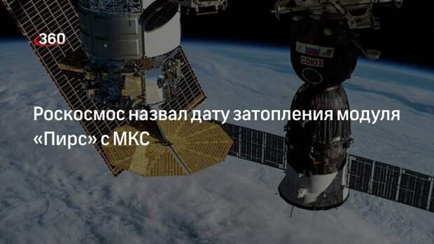 Роскосмос назвал дату затопления модуля «Пирс» с МКС
