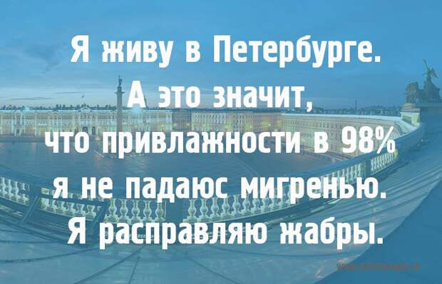 16 открыток с шутками про Санкт-Петербург и его жителей