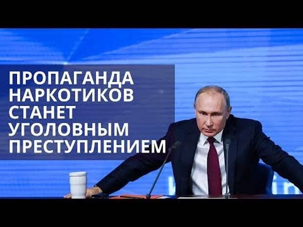 Для чего либеральные СМИ пропагандируют легализацию наркотиков среди российской молодежи