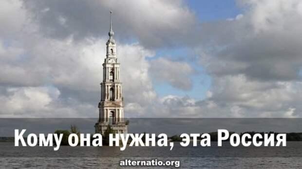 Кому она нужна, эта Россия