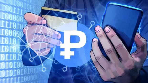ЦБ: Прототип цифрового рубля будет создан к концу 2021 года