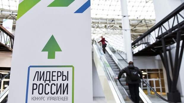 Иностранные победители «Лидеров России» смогут получить гражданство России в упрощённом порядке