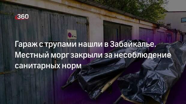 Гараж с трупами нашли в Забайкалье. Местный морг закрыли за несоблюдение санитарных норм