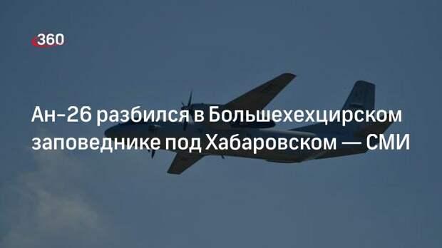 Ан-26 разбился в Большехехцирском заповеднике под Хабаровском— СМИ