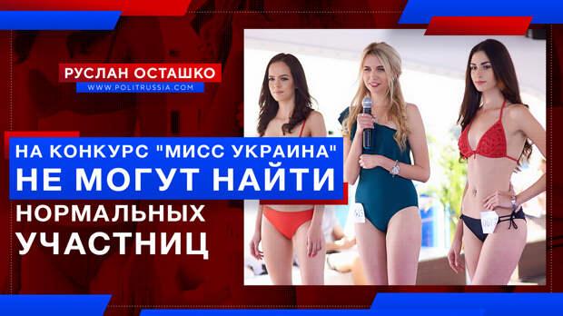 Организаторы конкурса «мисс Украина» не могут найти нормальных участниц
