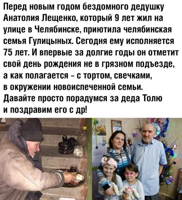 Бездомный дедушка
