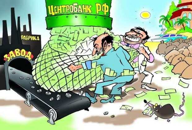 Центробанк РФ в сговоре со спекулянтами