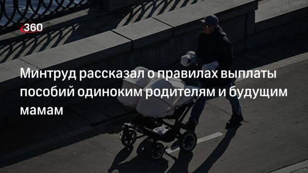 Минтруд рассказал о правилах выплаты пособий одиноким родителям и будущим мамам