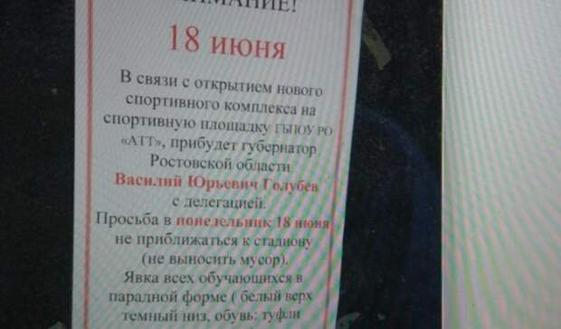 Власти назвали фейком сообщение озапрете приближаться кстадиону Аксая