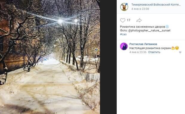 Фото дня: снежные улицы в Войковском