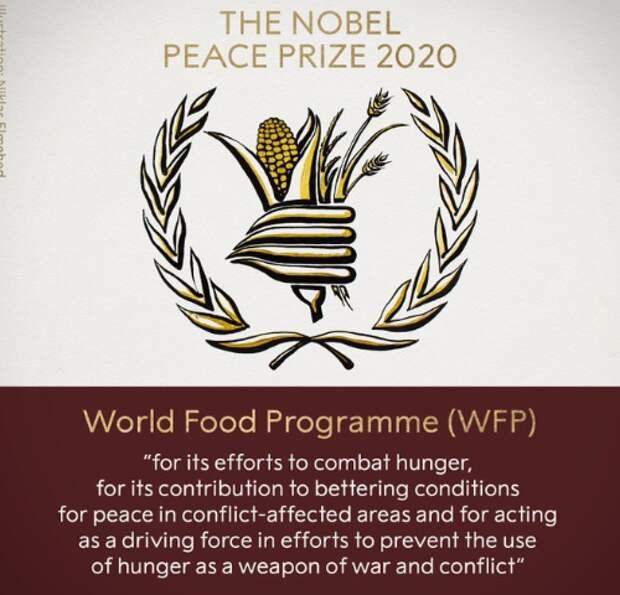 Нобелевскую премию мира выиграла Всемирная продовольственная программа ООН
