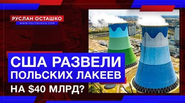 США развели польских лакеев на $40 миллиардов?