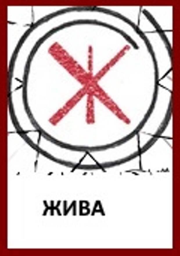 Славянские Боги: Знак Богини Живы
