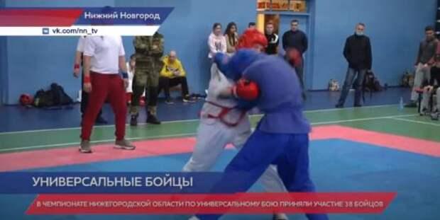 38 бойцов приняли участие в чемпионате Нижегородской области по универсальному бою