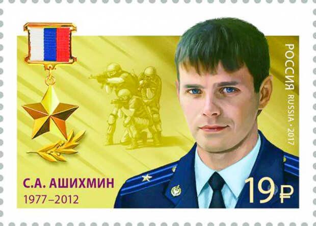 Сотрудник Управления специальных операций ЦСН ФСБ России Сергей Ашихмин