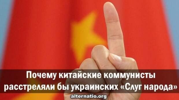 Почему китайские коммунисты расстреляли бы украинских «Слуг народа»