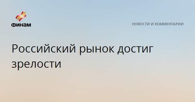 Российский рынок достиг зрелости
