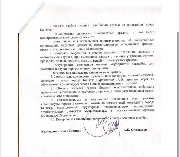 Приказ коменданта Бишкека.
