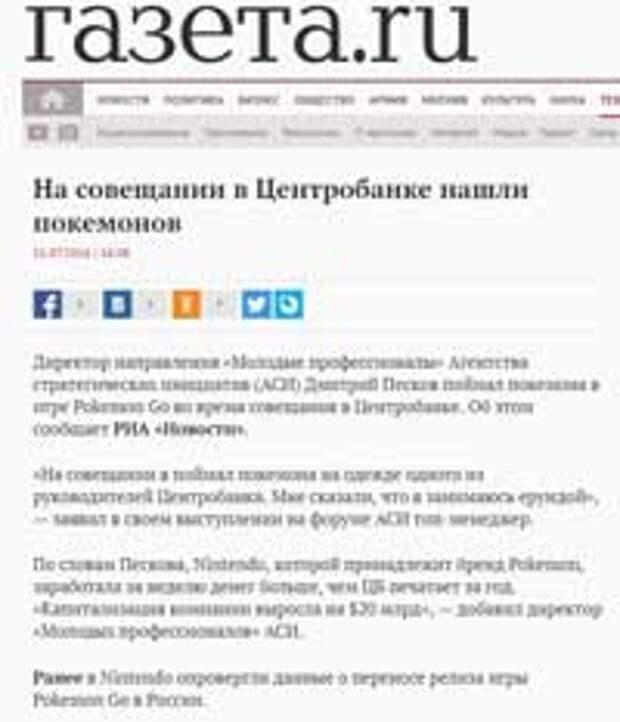 Дмитрий Песков: Управленческих навыков нам категорически не хватает