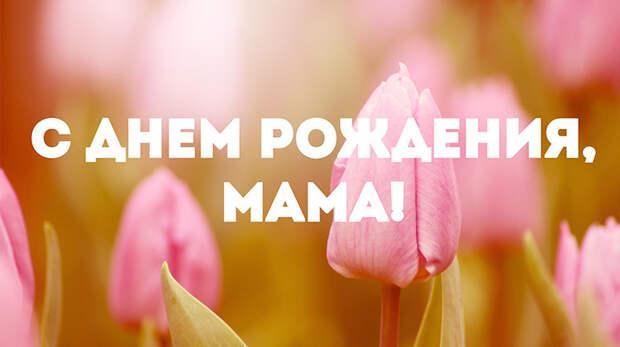 Всем мамам посвящается! С днем рождения, мама! (Фристайл)
