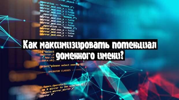Как максимизировать потенциал доменного имени?